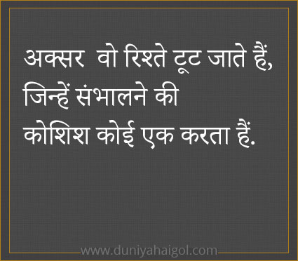 sad status in hindi for life
