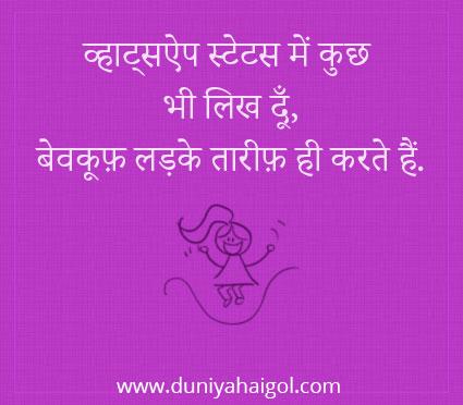 Smart Girl Whatsapp Status Hindi