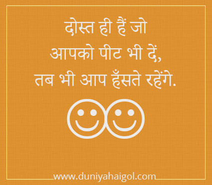 Status For Friends in Hindi