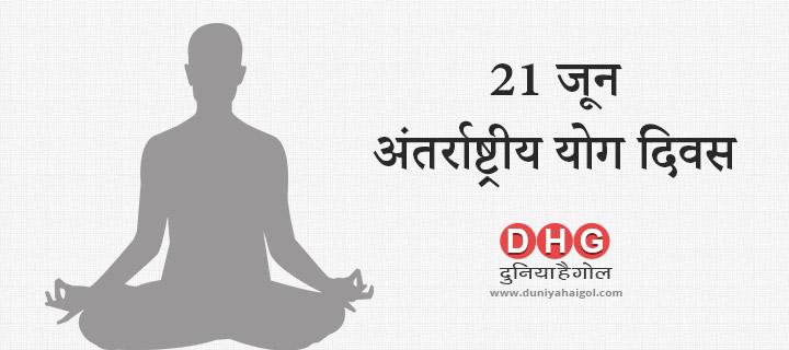 5 June International Yoga Day