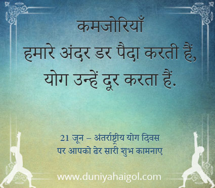 5 June Quotes in Hindi
