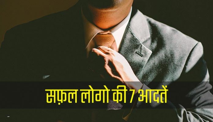 7 Best Habits for Success in Hindi