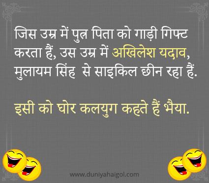 Akhilesh Yadav Jokes in Hindi