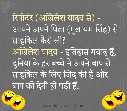 Akhilesh Yadav Jokes