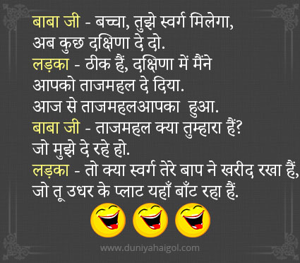 Baba Ji Funny Jokes