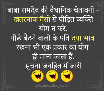 Baba Ramdev Funny Jokes