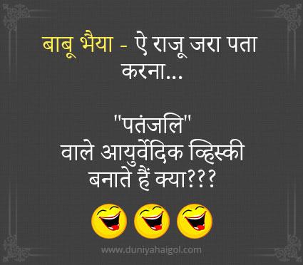 Baba Ramdev Jokes