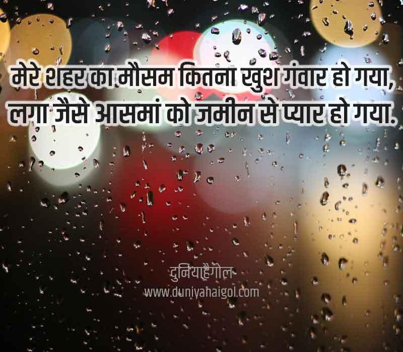 Barish Shayari 2 Line