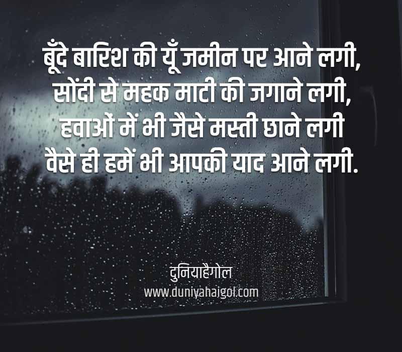 Barish Shayari Hindi