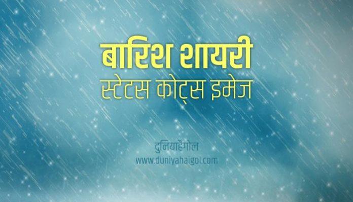 Barish Shayari Status Quotes in Hindi