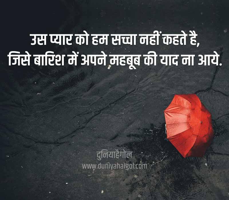Barish Status Hindi