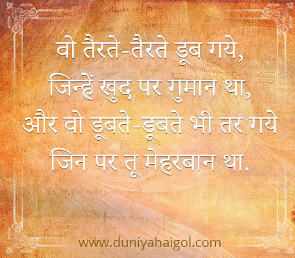 Beautiful Devotional Quotes In Hindi Duniyahaigol New Devotional Quotes