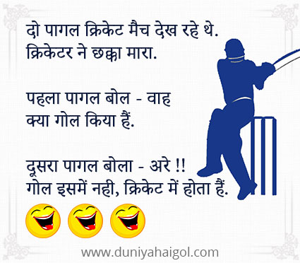Best Cricketer Jokes