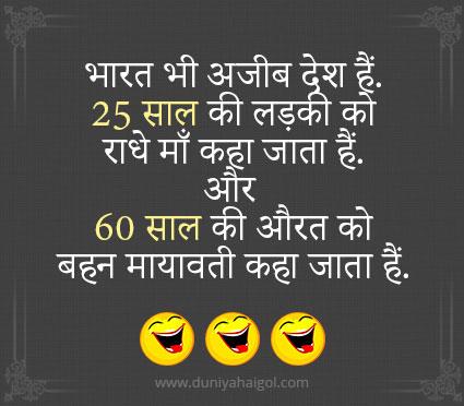 Best Funny Jokes on Mayawati
