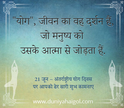 Best Hindi Status for Yoga Day