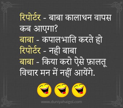 Best Jokes on Baba Ramdev