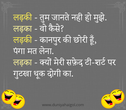 Best Jokes on Girl in Hindi