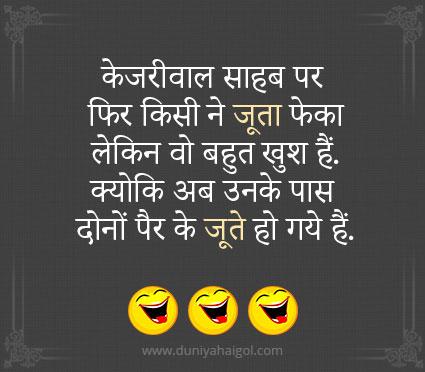 Best Kejriwal Jokes Hindi