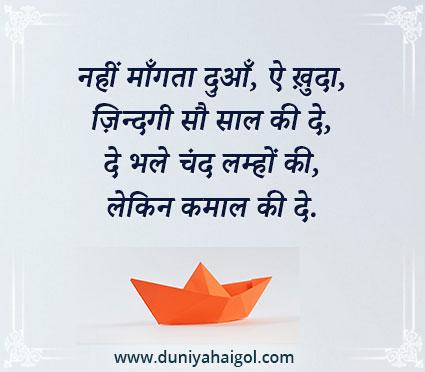 Best Leader Shayari Hindi Me