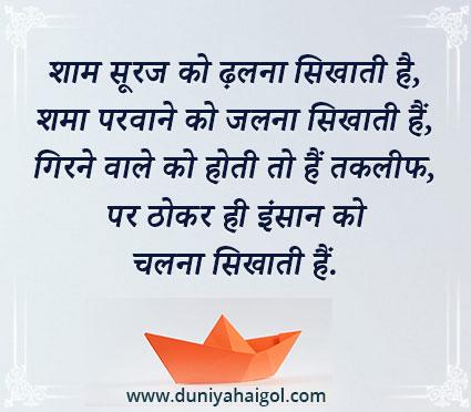 Best Leader Shayari
