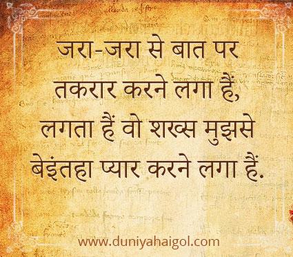 Best Love Status Ever in Hindi