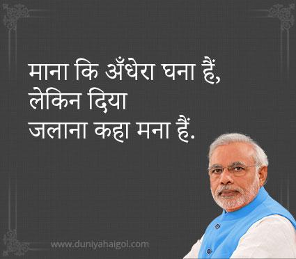 Best Modi Shayari