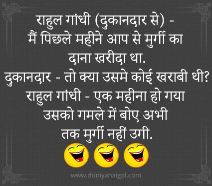 Best Rahul Gandhi Jokes