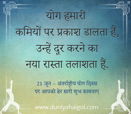 Best Yoga Day Hindi Quotes