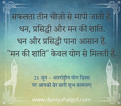 Best Yoga Day Quotes in Hindi