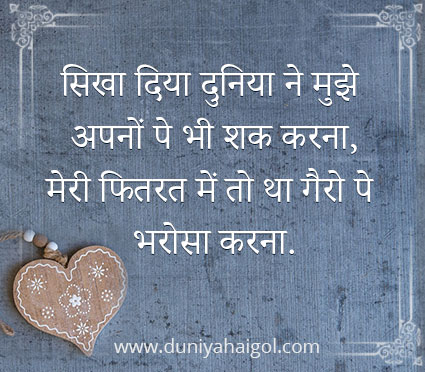 Best Zindagi Shayari 2 Lines in Hindi