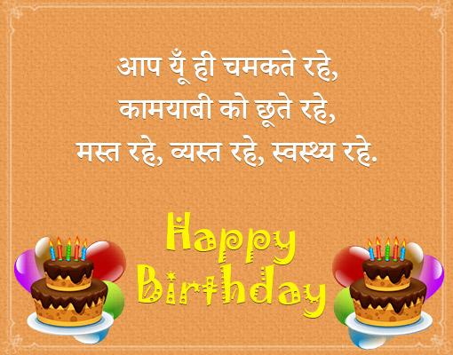 Birthday Wishes 2 Liner