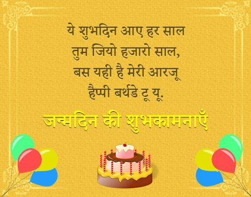 Birthday Wishes Dil Se
