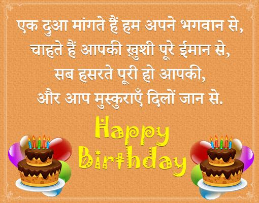 Birthday Wishes HIndi Me