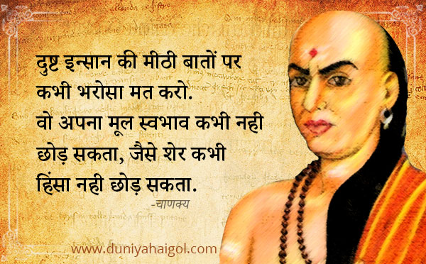 Chanakya Hindi Quotes On Politics Best Hindi Blog 2019