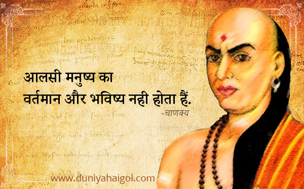 Chanakya Quotes in Hindi for Success
