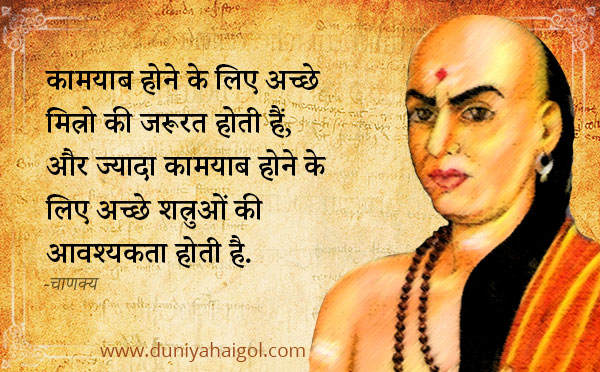 Chanakya Quotes on Politics in Hindi