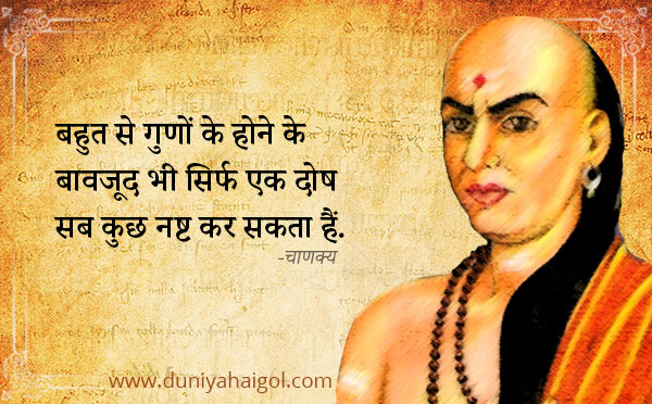 Chanakya Quotes Wallpapers in Hindi