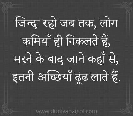 Clever Hindi Status