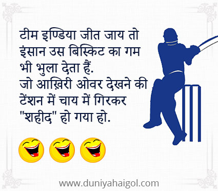 Cool Cricketer Jokes
