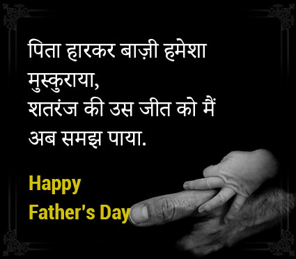 Cool Fathers Day Shayari
