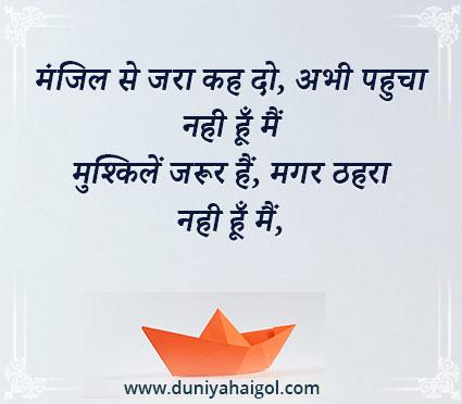 Cool Leader Shayari