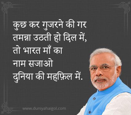 Cool Shayari on Modi