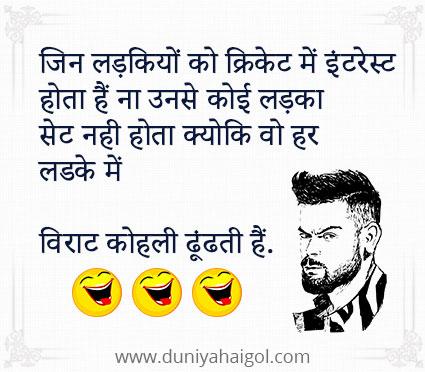 Cricketer Jokes Hindi Me