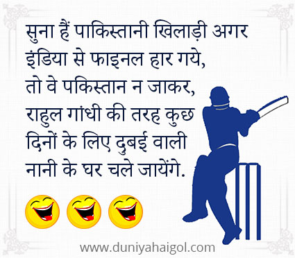 Cricketer Jokes in Hindi