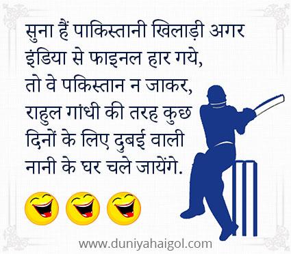 Cricketer Jokes in Hindi