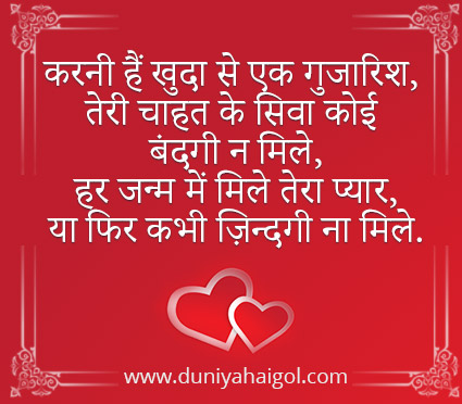 desi love shayari in hindi duniyahaigol com