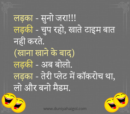 Girl Jokes Hindi Me
