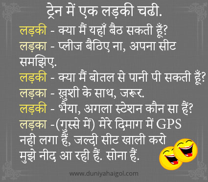 Girl Jokes in Hindi