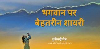 God Shayari