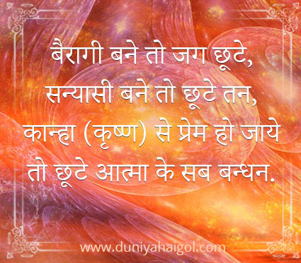 God Shayari in Hindi
